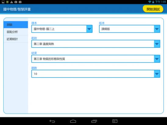 無敵Android平板型態的電子辭典P802試用,果然已經不是我想像的那個電子辭典的年代了