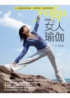 李玉美的女人瑜伽:教妳經前保養 生理期休護 迎接黃金更年期!