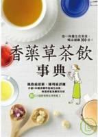 香藥草茶飲事典