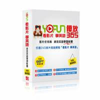 YOFUN365中英標準版 內含GEPT模擬試題