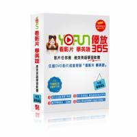 YOFUN365中英專業版 內含GEPT及TOEIC模擬試題