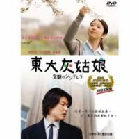 東大灰姑娘 DVD