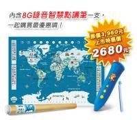 中 英 日 三語點讀世界地圖認知百科套裝
