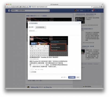 滑鼠壞掉也要按讚!你絕對不知道的 21 個臉書 FaceBook 快捷鍵/快速鍵
