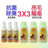 《Sipet》矽寵寵物專利除臭噴霧x3+全效洗毛劑x3