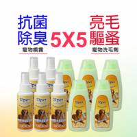 《Sipet》矽寵寵物專利除臭噴霧x5+全效洗毛劑x5