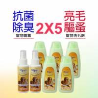 《Sipet》矽寵寵物專利除臭噴霧x2+全效洗毛劑x5