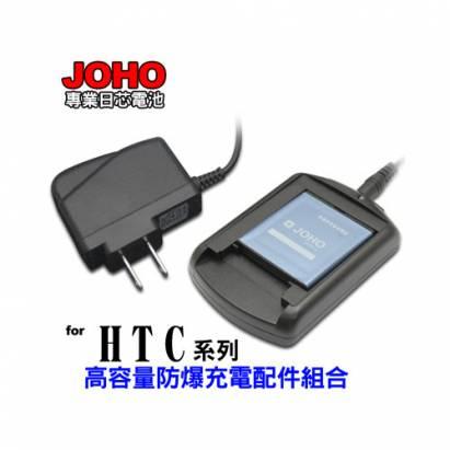 JOHO手機配件包(HTC HTC HD2/ T8585)