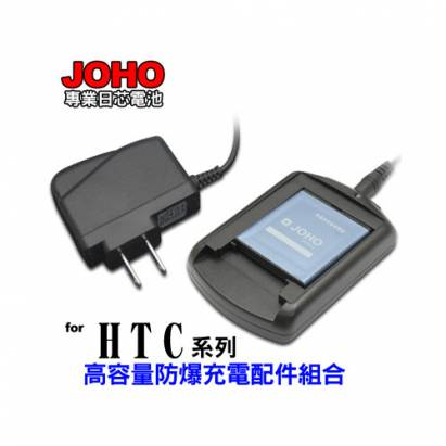 JOHO手機配件包(HTC DAIMOND2)