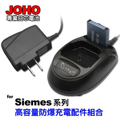 JOHO手機配件包(Siemens S65)
