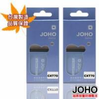 【JOHO優質2入】Siemens CXT70高容量1100mAh日本電芯防爆鋰電池