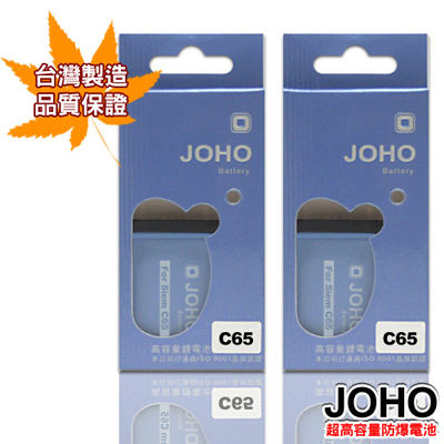 【JOHO優質2入】Siemens C65高容量1100mAh日本電芯防爆鋰電池