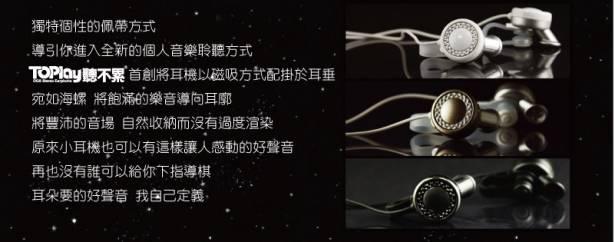 【Born in your own way】3D超立體聲 交響18 磁吸式耳機  睛點系列- 雅黑