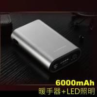 【KING】三合一智能王 6000mah行動電源 + 暖手器 + LED照明 銀