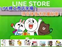 LINE STORE 線上服務啟動~儲值送限量貼圖!!MyCard儲值及購買貼圖教學