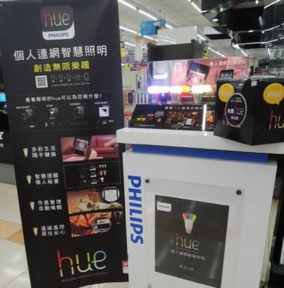 飛利浦聯手燦坤、STUDIO A,打造hue個人連網智慧照明體驗區