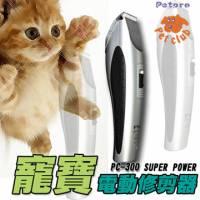 寵寶電動修剪器 PC-300