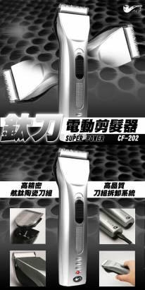 鈦刀電動剪髮器 CF-202
