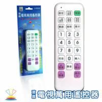 龍陣原廠-液晶電視萬用遙控器