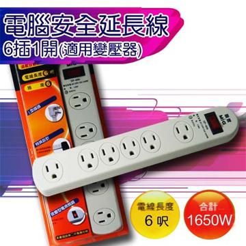 電腦安全延長線6插1開-6呎(適用變壓器) SP-606-6