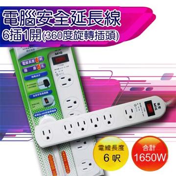 電腦安全延長線6插1開-6呎(360度旋轉插頭) C7688-6