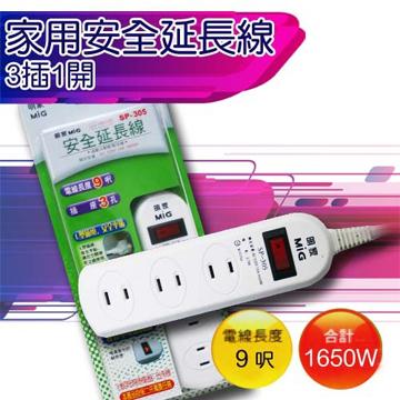 家用安全延長線3插1開-9呎 SP-305-9