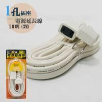 1孔插座電源延長線-10呎 3M W2101-10