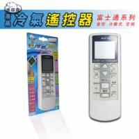 富士通系列液晶冷氣遙控器