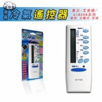東元 艾普頓 吉普生系列液晶冷氣遙控器