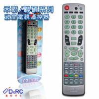 禾聯 聯碩系列液晶電視遙控器