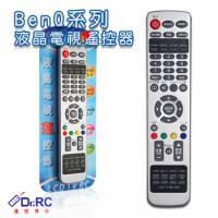BenQ系列液晶電視遙控器