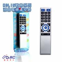 歌林KOLIN系列液晶電視遙控器