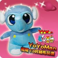 YoYoMan-13吋絨布玩偶 飛飛