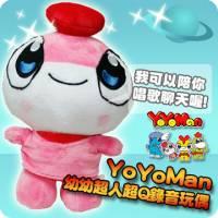 YoYoMan-超Q錄音玩偶 亞米