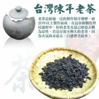 台灣神農系列-台灣陳年老茶 半斤