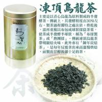 台灣神農系列-凍頂烏龍茶 一斤裝