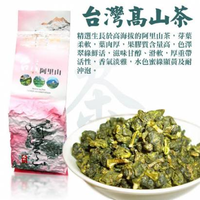 台灣神農系列-台灣阿里山高山茶(四兩裝)