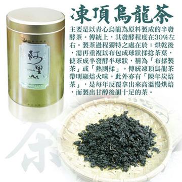 台灣神農系列-凍頂烏龍茶(四兩裝)