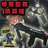 特殊勤務玩具組