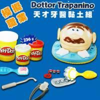 模擬職業天才牙醫黏土組