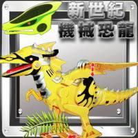 新世紀機械恐龍 翼手龍
