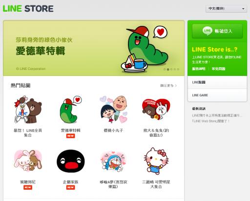 LINE Web Store 正式上線!首次儲值LINE預付卡可獲得免費貼圖!