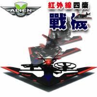 紅外線四槳戰機