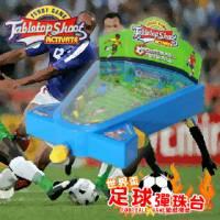 世界盃足球彈珠台