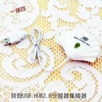 貝殼USB HUB2.0分線器集線器 1接4