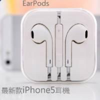 iphone5耳機線EarPods線控耳機兼容Apple 4S ipad 白