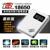 七電18650高效能四節行動電源盒 空機
