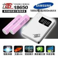 七電18650高效能四節行動電源盒搭SAMSUNG-18650電池2600mAhX4