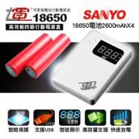 七電18650高效能四節行動電源盒搭SANYO-18650電池2600mAhX4