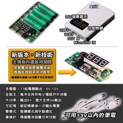七電18650高效能四節行動電源盒搭Panasonic-18650電池3100mAhX4